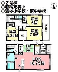 碧南中央駅 2,380万円
