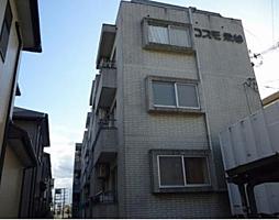 コスモ栄谷