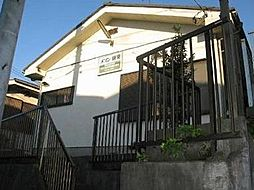 神奈川県横浜市神奈川区斎藤分町の賃貸アパートの外観