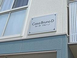 カーサブルーノ D[1階]の外観