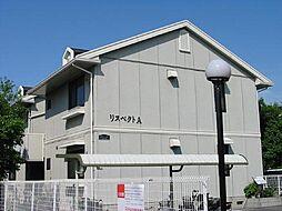 リスペクトA棟[2階]の外観