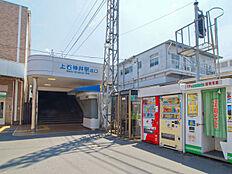 上石神井駅(西武 新宿線)まで945m