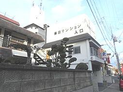 藤田マンション[5階]の外観