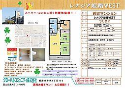 レナジア姫路WEST[2009号室]の外観