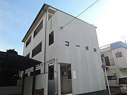 コーポ南[3階]の外観