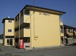 コーポM−I[3階]の外観