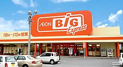 ザ・ビッグエクスプレス五女子店まで612m徒歩約8分