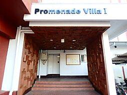 Promenade Villa I[101号室]の外観