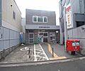 京都常盤郵便局...