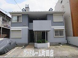 神奈川県相模原市南区東林間3の賃貸アパートの外観