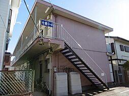 七鈴コーポ[2階]の外観