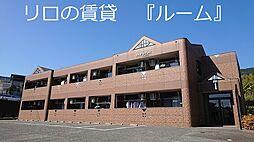 須恵中央駅 4.4万円