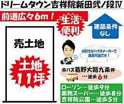 吉祥院新田弐ノ段町