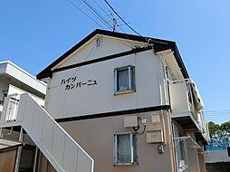 ハイツカンパーニュ[2階]の外観