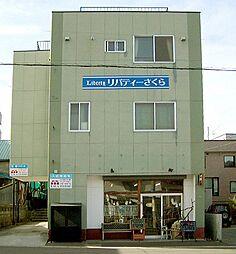 北海道小樽市桜1丁目の賃貸アパートの外観