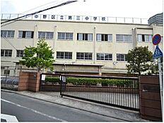 中野区立第三中学校