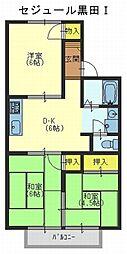 セジュール黒田[2階]の間取り