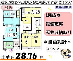 石清水八幡宮駅 2,699万円