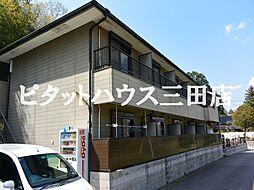 新三田駅 4.0万円