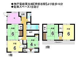 押部谷駅 680万円