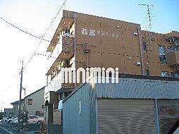西富マンション[2階]の外観