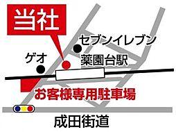 当社は薬円台駅1Fです。お気軽にお越しください。