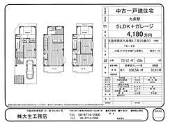 西区九条南4(鉄骨造3階建5LDK)(リフォーム済) 5LDKの間取り