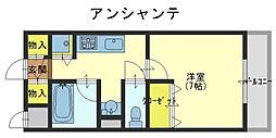 アンシャンテ[3階]の間取り