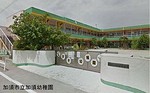 加須 幼稚園