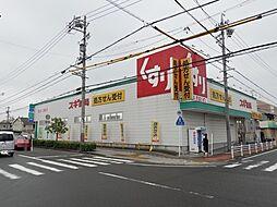 スギドラッグ 海南店。営業時間朝9時〜夜22時広い店舗で品揃えも豊富。調剤薬局は別の会計場所があるので、スムーズにお会計ができます。 徒歩 約9分(約650m)