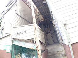 さくら館[3階]の外観