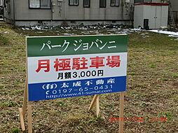 柳原駅 0.3万円