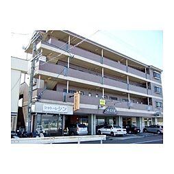 シャトーレ シン[2階]の外観