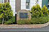 その他,2LDK,面積57.08m2,賃料8.8万円,JR常磐線 水戸駅 徒歩10分,,茨城県水戸市元吉田町