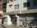 京橋月島郵便局...
