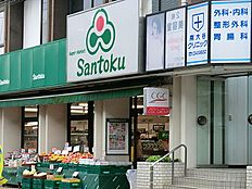 スーパー三徳本町田店