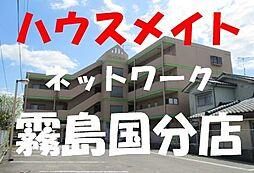 隼人駅 3.0万円