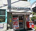 祖師谷大蔵駅前...