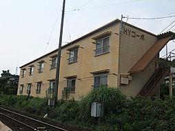 古国府駅 1.9万円