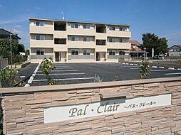 パル・クレール[1階]の外観