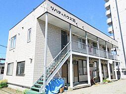 リバティハウス36[1階]の外観