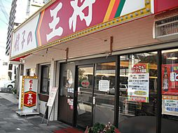 中華料理 餃子の王将 須磨店まで664m