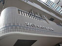 リバティハイツ白鳥[3階]の外観