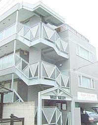 ウエストヴァレイ[3階]の外観