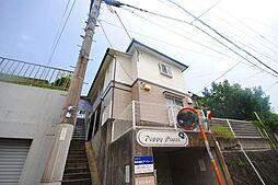 ポピーハウス[2階]の外観