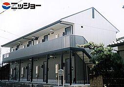 コンフォート[1階]の外観