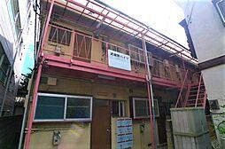 武蔵野ハイツ[1階]の外観