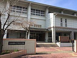 守山中学校 徒歩 約13分(約990m)