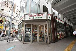 東急ストアフードステーション中延店まで333m