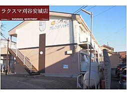 新安城駅 5.4万円